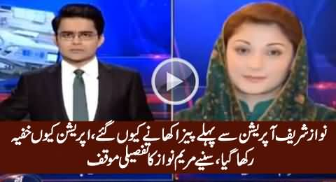 Maryam Nawaz Giving The Answers of All Speculations Regarding PM Surgery