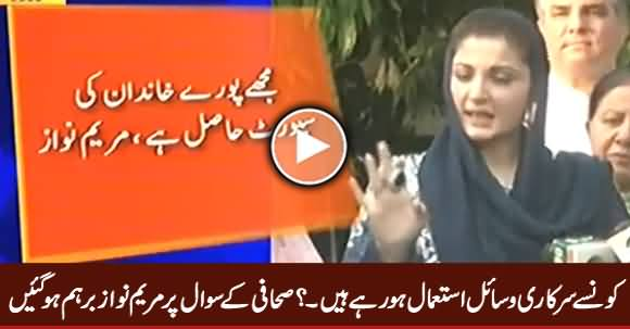 Maryam Nawaz Got Angry When Journalist Asked That Govt Resources Being Used in NA-120
