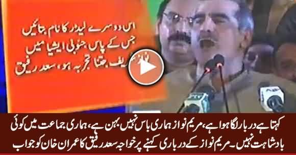 Maryam Nawaz Hamari Boss Nahi Behn Hai - Khawaja Saad Rafique's Reply to Imran Khan