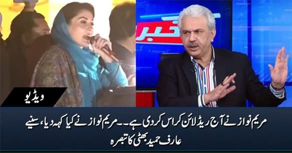 Maryam Nawaz Has Crossed Red Line Today - Arif Hameed Bhatti Bashes Maryam Nawaz
