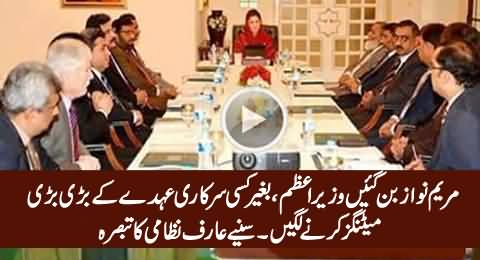 Maryam Nawaz Heading Meetings Without Having Any Official Designation - Arif Nizami Reveals