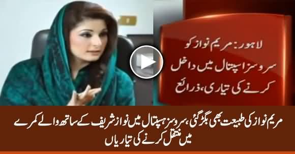 Maryam Nawaz Health Deteriorates Too, Shifted To Services Hospital