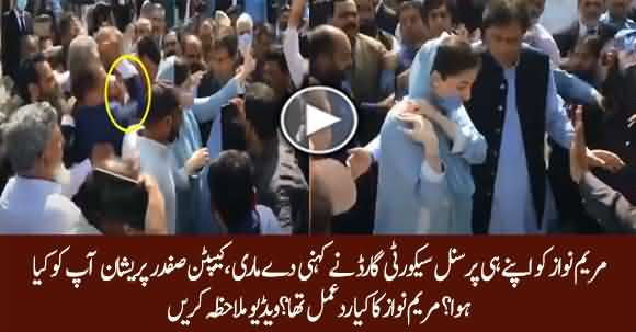 Maryam Nawaz Got Hit With Elbow By Her Own Guard During Scuffle After NAB Appearance