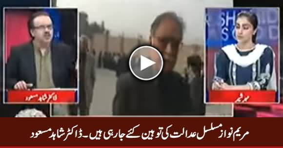 Maryam Nawaz Is Continuously Doing Contempt of Court - Dr. Shahid Masood