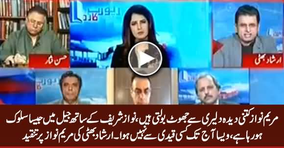 Maryam Nawaz Is Speaking White Lies - Irshad Bhatti Bashing Maryam Nawaz