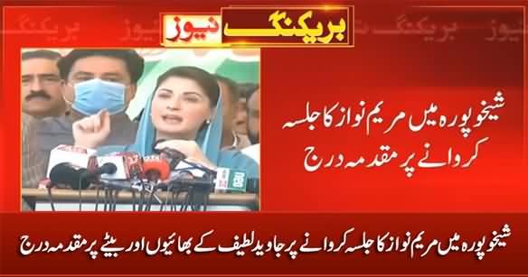 Maryam Nawaz Jalsa in Sheikhupura: FIR Registered Against Javed Latif's Brothers & Son