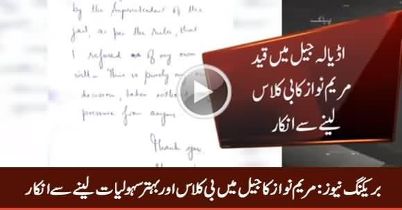 Maryam Nawaz ka Adiala Jail Main B Class Lene Se Inkaar
