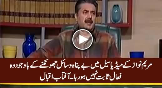Maryam Nawaz Ka Media Cell Effective Sabit Nahi Ho Raha - Aftab Iqbal