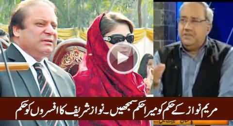 Maryam Nawaz Ke Hukam Ko Mera Hukam Samjhein - Nawaz Sharif Orders Bureaucrats