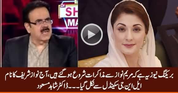 Maryam Nawaz Ke Sath Muzakraat Shuru Ho Gaye Hain - Dr. Shahid Masood
