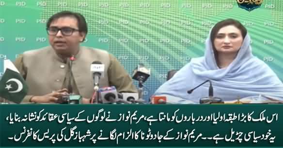 Maryam Nawaz Khud Siasi Churail Hai - Maryam Ke Jado Tona Ka Ilzam Lagane Per Shahbaz Gill Ki Press Conference