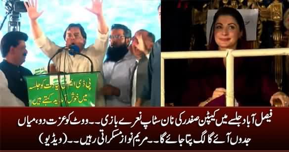 Maryam Nawaz Ki Aamad Per Captain Safdar Ki Non-Stop Naarey Baazi