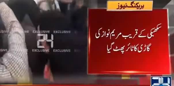 Maryam Nawaz Ki Gaari Ka Tyre Burst Ho Gaya