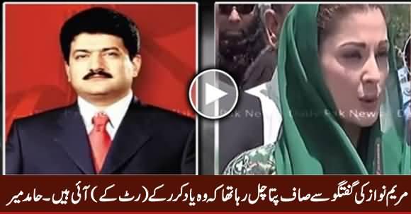 Maryam Nawaz Ki Guftugu Se Pata Chal Raha Thay Ke Woh Yaad Kar Ke Aai Hain - Hamid Mir