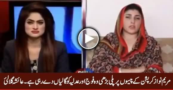 Maryam Nawaz Ki Parwarish Corruption Ke Paison Se Hui - Ayesha Gulalai