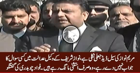 Maryam Nawaz Ki Sale Deed Jaali Nikli Hai - Fawad Chaudhry Media Talk Outside SC