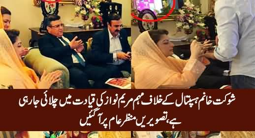 Maryam Nawaz Leading Campaign Against Shaukat Khanum Hospital