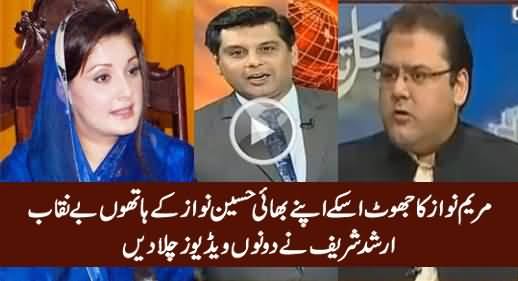 Maryam Nawaz Lies Exposed By His Brother Hussain Nawaz - Arshad Sharif Shows Videos