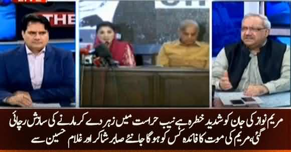 Maryam Nawaz Life Under Serious Threat
