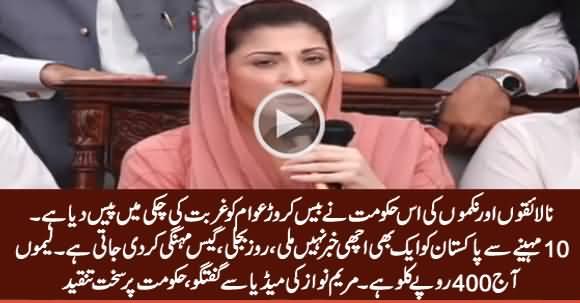 Maryam Nawaz Media Talk in Bahawalpur, Badly Bashing PTI Govt - 22nd May 2019