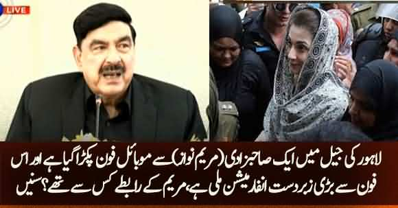 Maryam Nawaz Mobile Phone Recovered From Jail And Fruitful Information Intercept Through It - Sheikh Rasheed