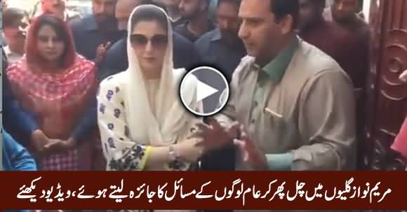 Maryam Nawaz On The Streets To Check The Issues of Public