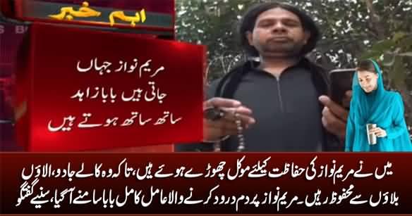 Maryam Nawaz Par Dam Darood Karney Wala Peer Saamney Aa Gaya