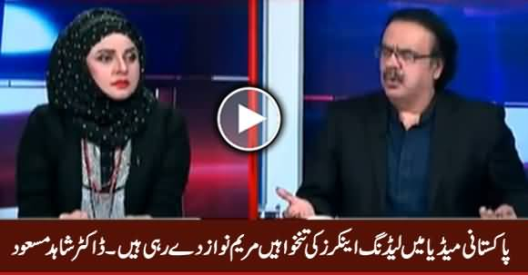 Maryam Nawaz Paying The Salaries of Leading Anchors of Pakistan - Dr. Shahid Masood