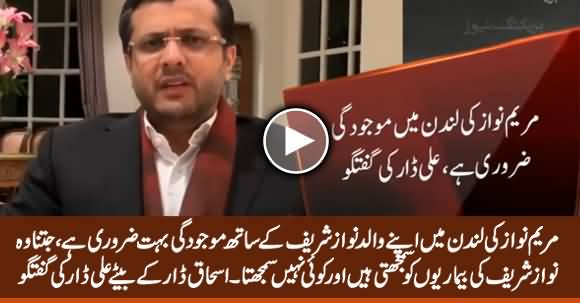 Maryam Nawaz Presence in London Is Necessary For Nawaz Sharif - Ali Dar