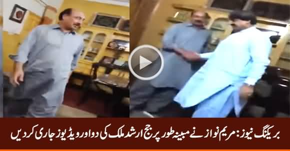 Maryam Nawaz Releases Two More Videos of Judge Arshad Malik (Allegedly)