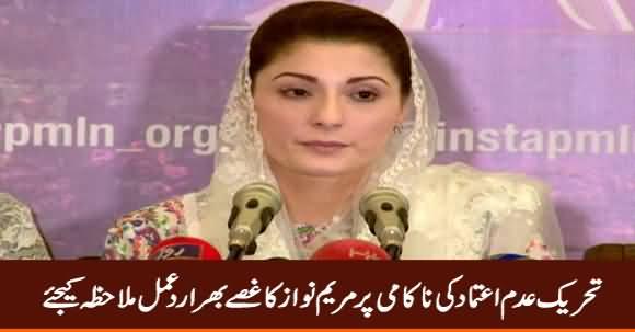 Maryam Nawaz Response on Failure of No Confidence Motion Against Sadiq Sanjrani