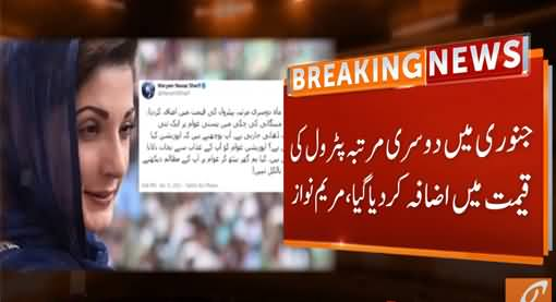 Maryam Nawaz Response on Increase in Petroleum Prices by Govt