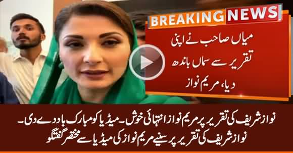 Maryam Nawaz Response on Nawaz Sharif's Speech in All Parties Conference