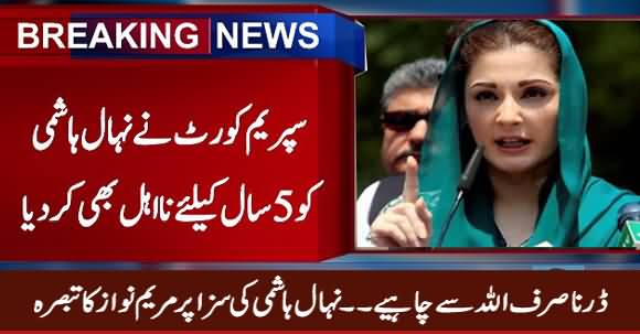 Maryam Nawaz Response on Nehal Hashmi's Conviction By Supreme Court
