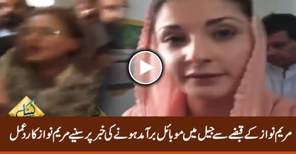 Maryam Nawaz Response on The News of Mobile Phone Recovery From Her Possession in Jail