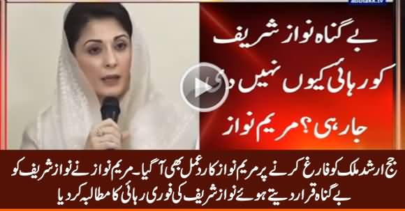 Maryam Nawaz Response on The Removal of Judge Arshad Malik
