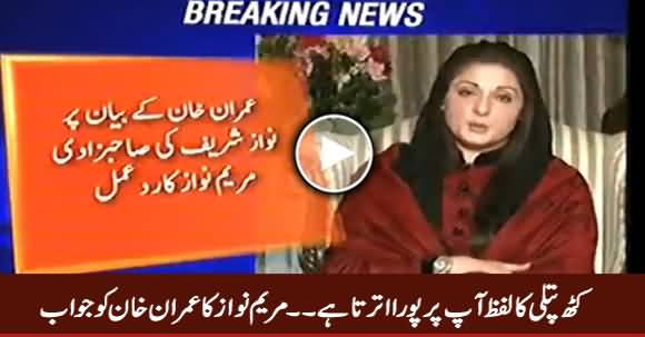 Maryam Nawaz Response To Imran Khan on His Statement About PM Abbasi