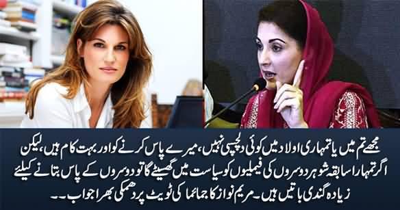 Maryam Nawaz's Aggressive Reply to Jemima Khan on Twitter