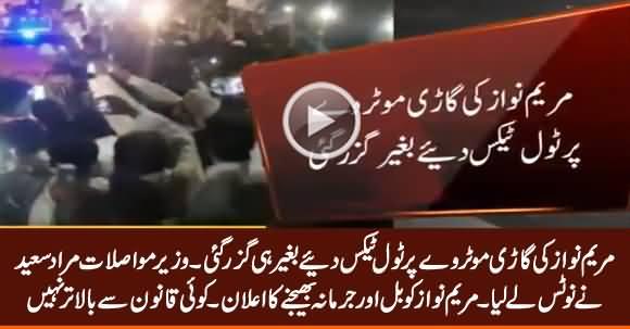 Maryam Nawaz's Car Passed Without Paying Toll Tax on Motorway, Murad Saeed Takes Notice