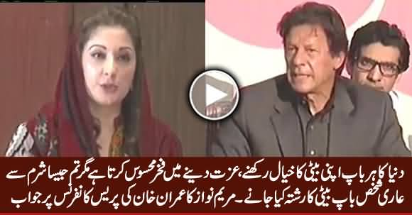 Maryam Nawaz's Harsh Reply To Imran Khan on His Press Conference