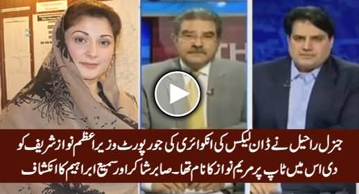 Maryam Nawaz's Name Was on Top As Culprit in Dawn Leaks Inquiry Done By Army - Sami Ibrahim