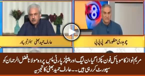 Maryam Nawaz's Phone Caught, PMLN, PPP Supporting Fazlur Rehman - Arif Hameed Bhatti