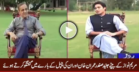 Maryam Nawaz's Son Junaid Safdar Talking About Imran Khan & His