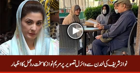 Maryam Nawaz's Strong Reaction on Nawaz Sharif's Viral Picture