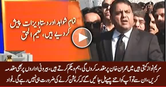 Maryam Nawaz Says She Will Sue Imran Khan, We Welcome Her Decision - Fawad Chaudhry