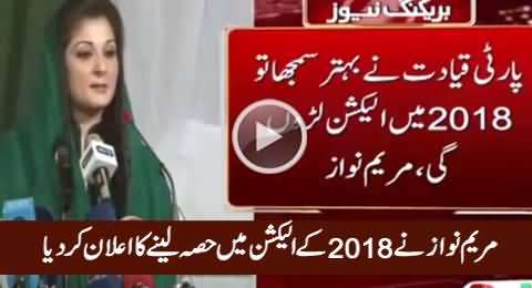 Maryam Nawaz Says She Will Take Part in 2018 General Elections