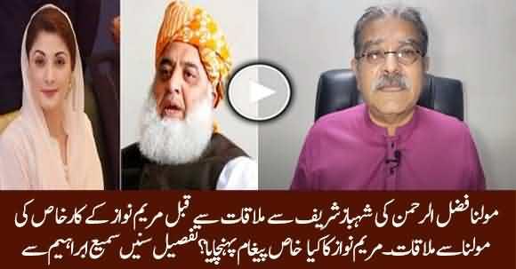 Maryam Nawaz Sent Special Message To Fazlur Rehman Before His Meeting With Shehbaz Sharif - Sami Ibrahim Vlog