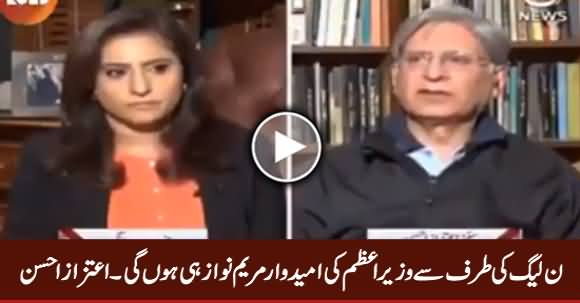 Maryam Nawaz Shall Be PMLN's Candidate For Prime Minister-ship - Aitzaz Ahsan