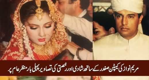 Maryam Nawaz Shares Her Wedding & Rukhsati Pictures on Social Media