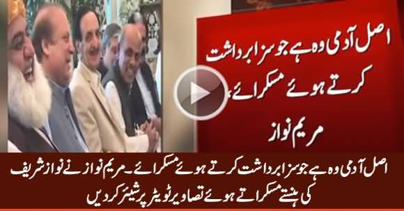 Maryam Nawaz Shares Nawaz Sharif's Pictures With Smiling Face After Disqualification